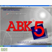 АВК 5 – 3.5.0 і всі подальші версії - ключ