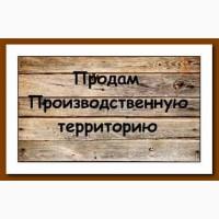 Промышленная территория0, 9 га Киев, Оболонь плюсздание.Продам