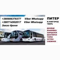 Автобус Великий Новгород-Харцызск-Великий Новгород расписание