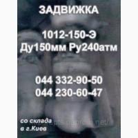 Задвижка 1012-150-Э ЧЗЭМ Ду 150 Ру 240 со склада в г. Киев