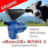 Зернодробилка Корморезка Крупорушка МЛЫН любое ЗЕРНО КАЧАНЫ Заходи