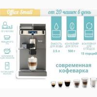 Аренда кофемашины Киев. Аренда кофеварки Rooma Киев