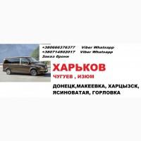 Перевозки Макеевка -Чугуев -Макеевка расписание