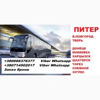 Автобус Великий Новгород-Шахтерск-Великий Новгород расписание