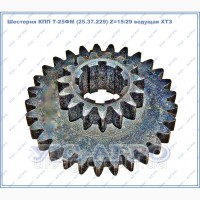 Купите новуюшестерню Т-25А (А25.37.229) Z=15/29 ведущая 5, 6 и 1, 2 передачи