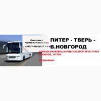Автобус Великий Новгород-Макеевка-Великий Новгород расписание
