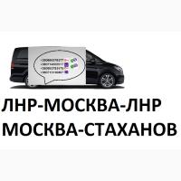 Перевозки Москва Стаханов цена. Билеты Москва Стаханов расписание