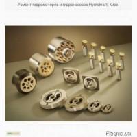 Ремонт гидромоторов и гидронасосов Hydrokraft