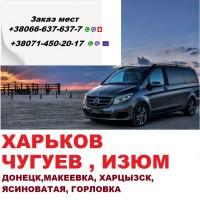 Перевозки Горловка -Чугуев -Горловка расписание