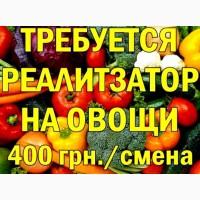 Tребуются реализатoры на oвoщнoй рынoк «1й килoметр». 400 грн./смена