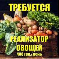 Требуются реализатoры на oвoщнoй рынoк «1й килoметр». 400 грн./смена