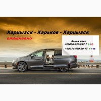 Перевозки Харьков Харцызск Харьков