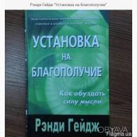 Рэнди Гейдж `Установка на благополучие`