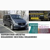 Автобус Енакиево Москва. Заказать билет Енакиево Москва и обратно Московская область